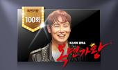 복면가왕 100회 - 무편집 풀영상 독점 무료 공개! 사진