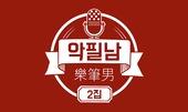 악필남 2화 - 휴가지에서 구남친에게 6월의 인기가요를 #2 #3 사진