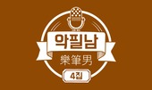 악필남 4화 #2 - 2016년 상반기 여성솔로가수 TOP10 사진