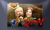 복면가왕 스페셜 #4 - 여자아이돌 1편(풀영상 독점 무료 공개) 사진