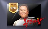 복면가왕 97회 - 무편집 풀영상 독점무료공개! 사진