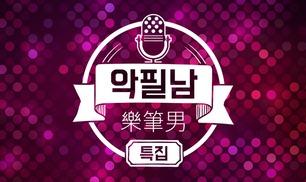 악필남 GMF 특집 # 2 - 미리보는 GMF - 고영배, 커피소년, 안녕하신가영