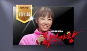 복면가왕 101회 - 무편집 풀영상 독점 무료 공개! 사진