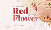 에버랜드 Red Flower Festival - 당신을 위한 레드플라워 카펫 이벤트