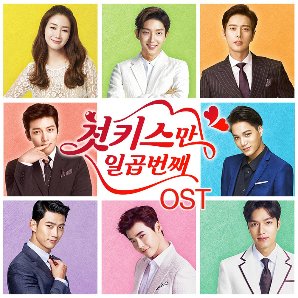 첫 키스만 일곱 번째 (네이버 TV 캐스트 웹드라마) OST