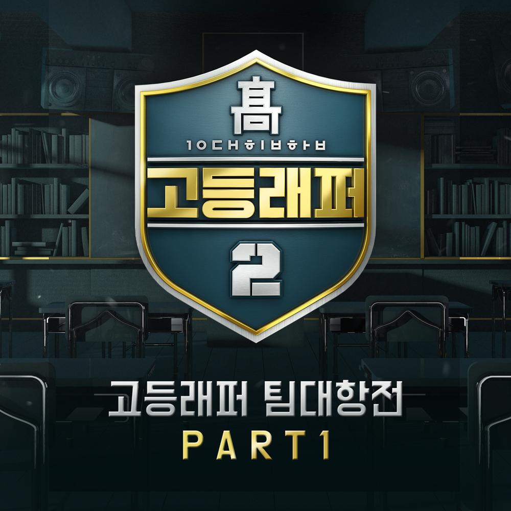 [情報] 高等Rapper2 小組對抗賽 Part.1 (雷)