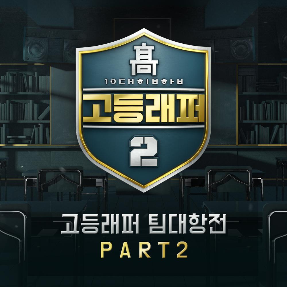 [情報] 高等Rapper2 小組對抗賽 Part.2