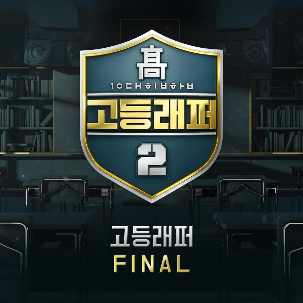[影音] 高等Rapper2 Final