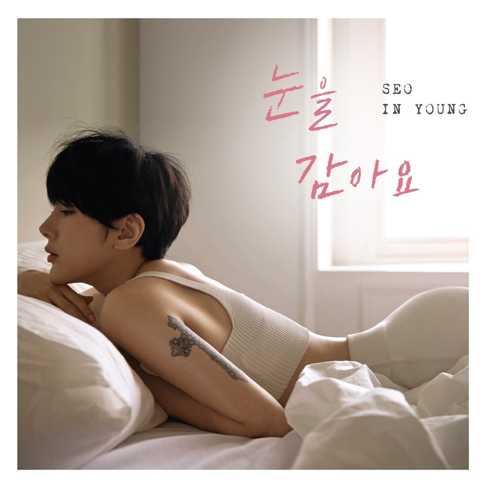 서인영 (Seo In Young) – 눈을 감아요 (Close Your Eyes)