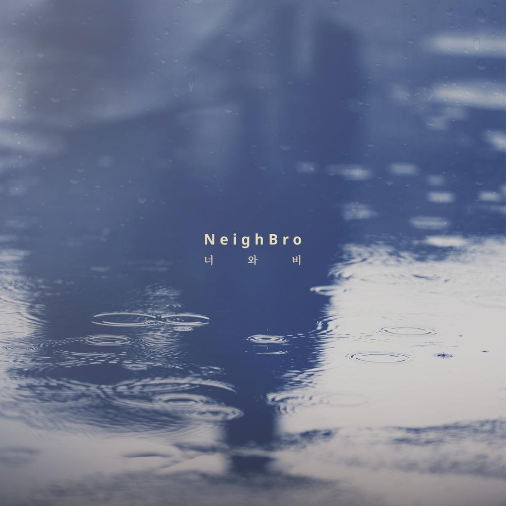 네이브로 (NeighBro.) – 너와 비
