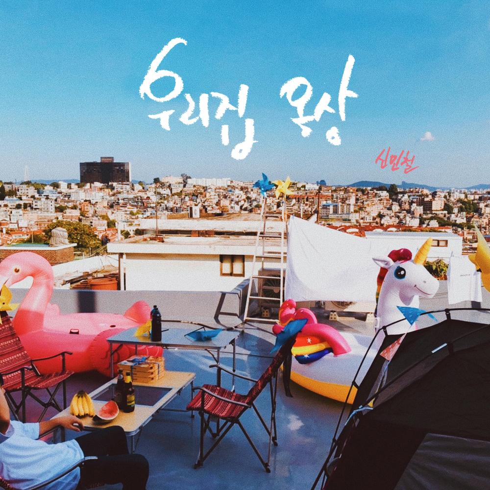 Shin Min Cheol – MY ROOFTOP – Single