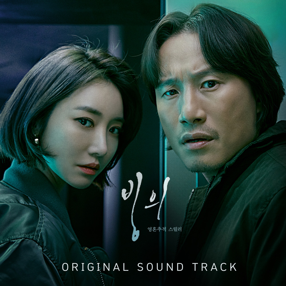 빙의 OST
