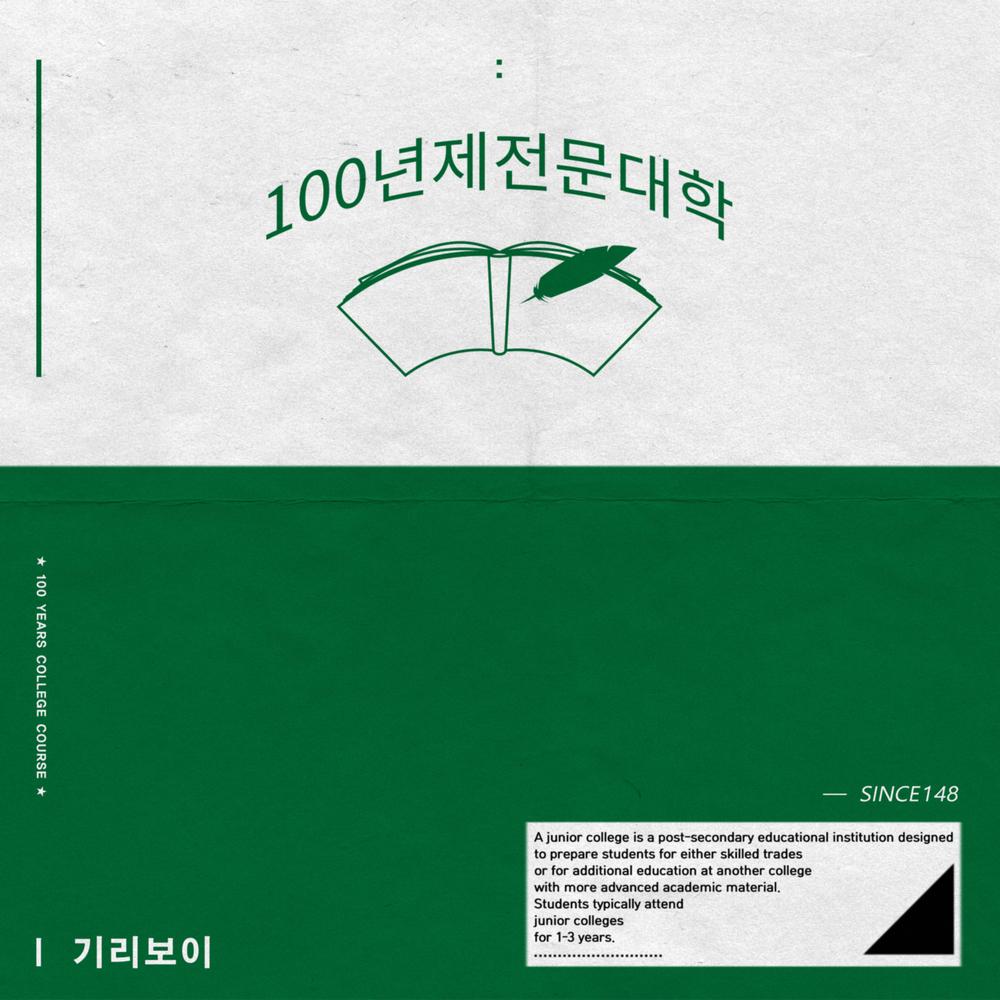 [情報] Giriboy - 100 Years College Course