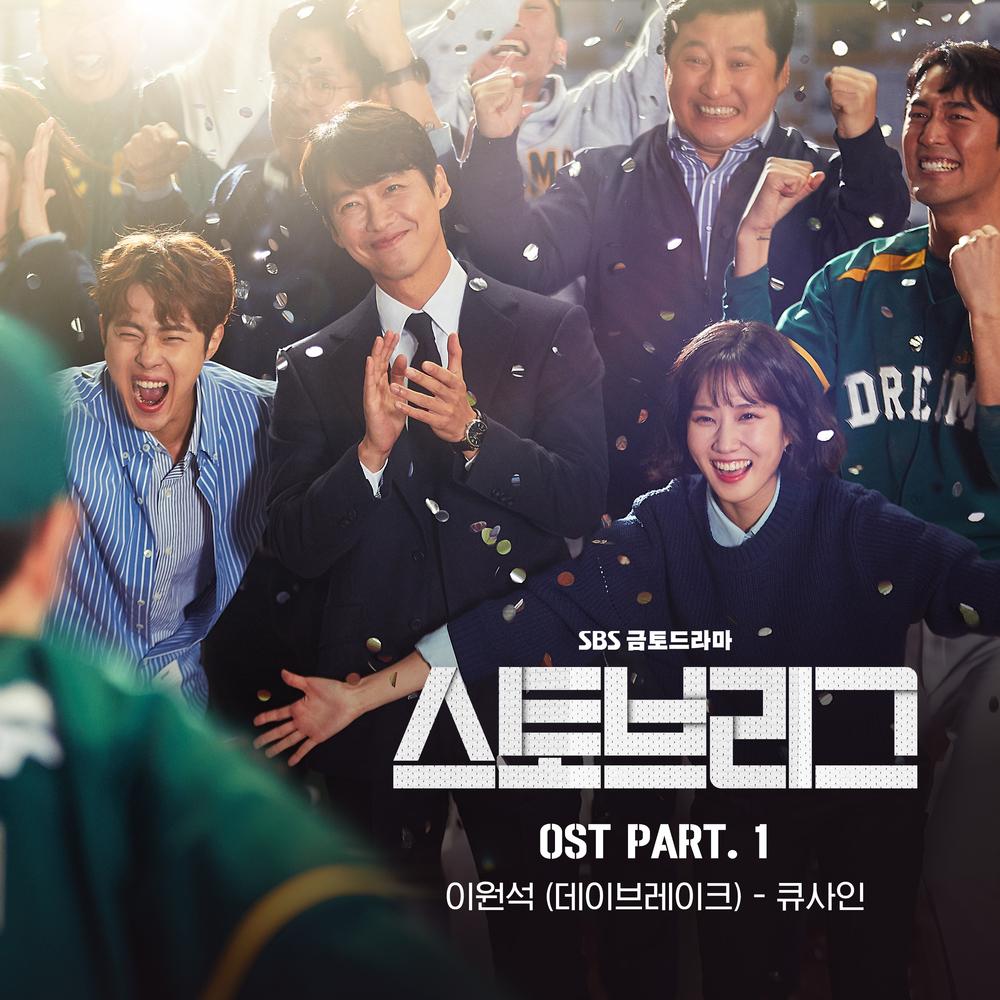 스토브리그 OST Part.1