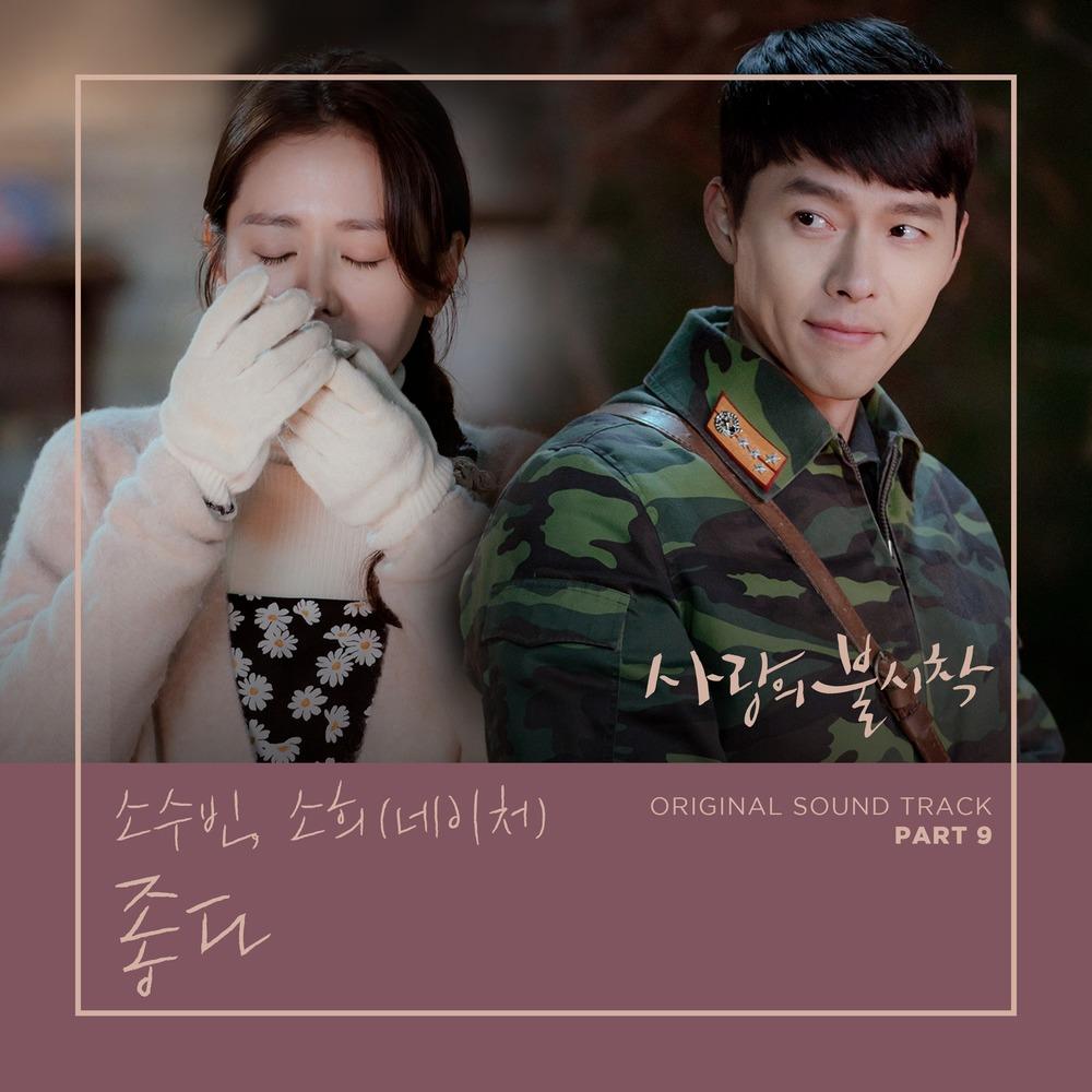 사랑의 불시착 OST Part 9