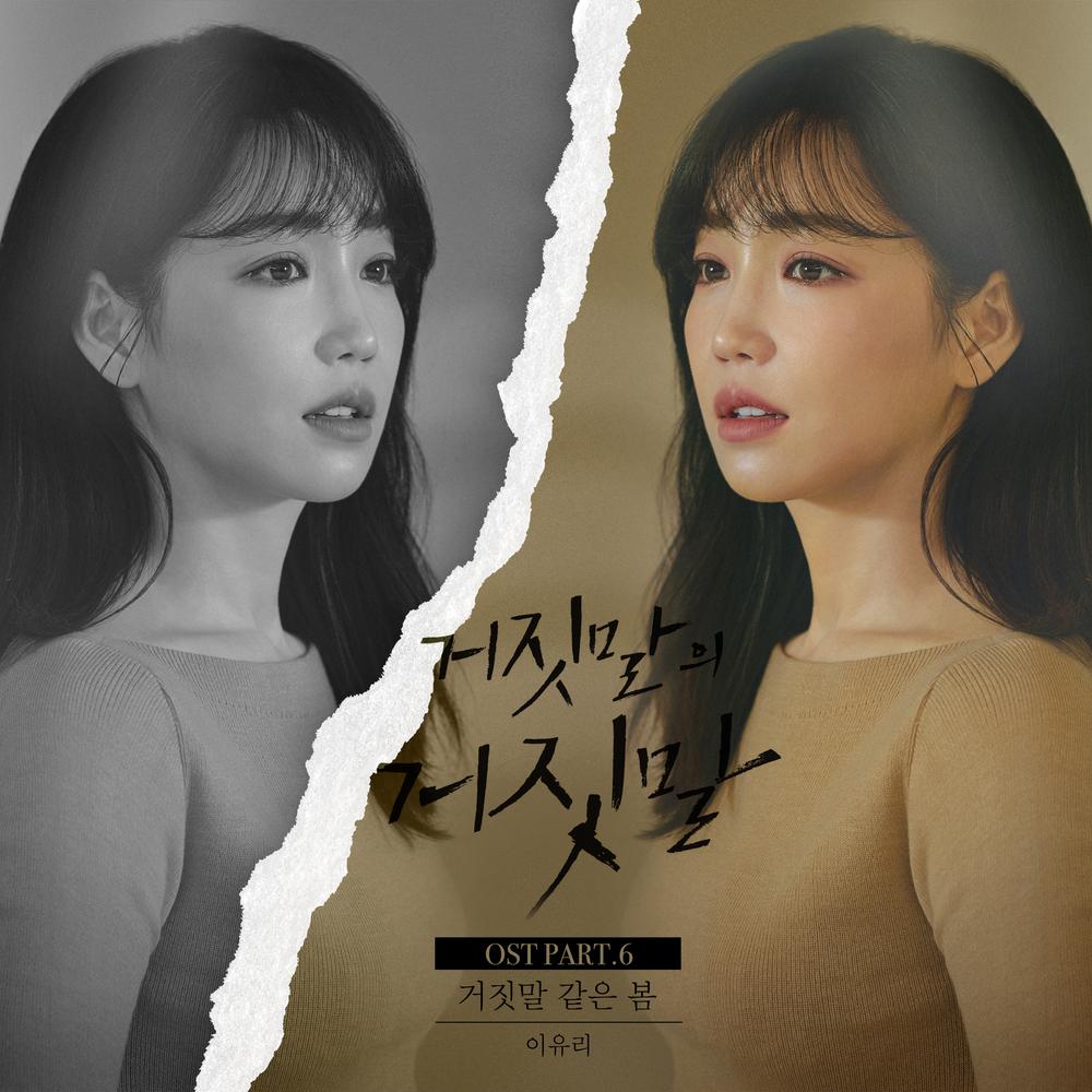 [情報] 謊言的謊言 OST Part.6 - 李幼梨