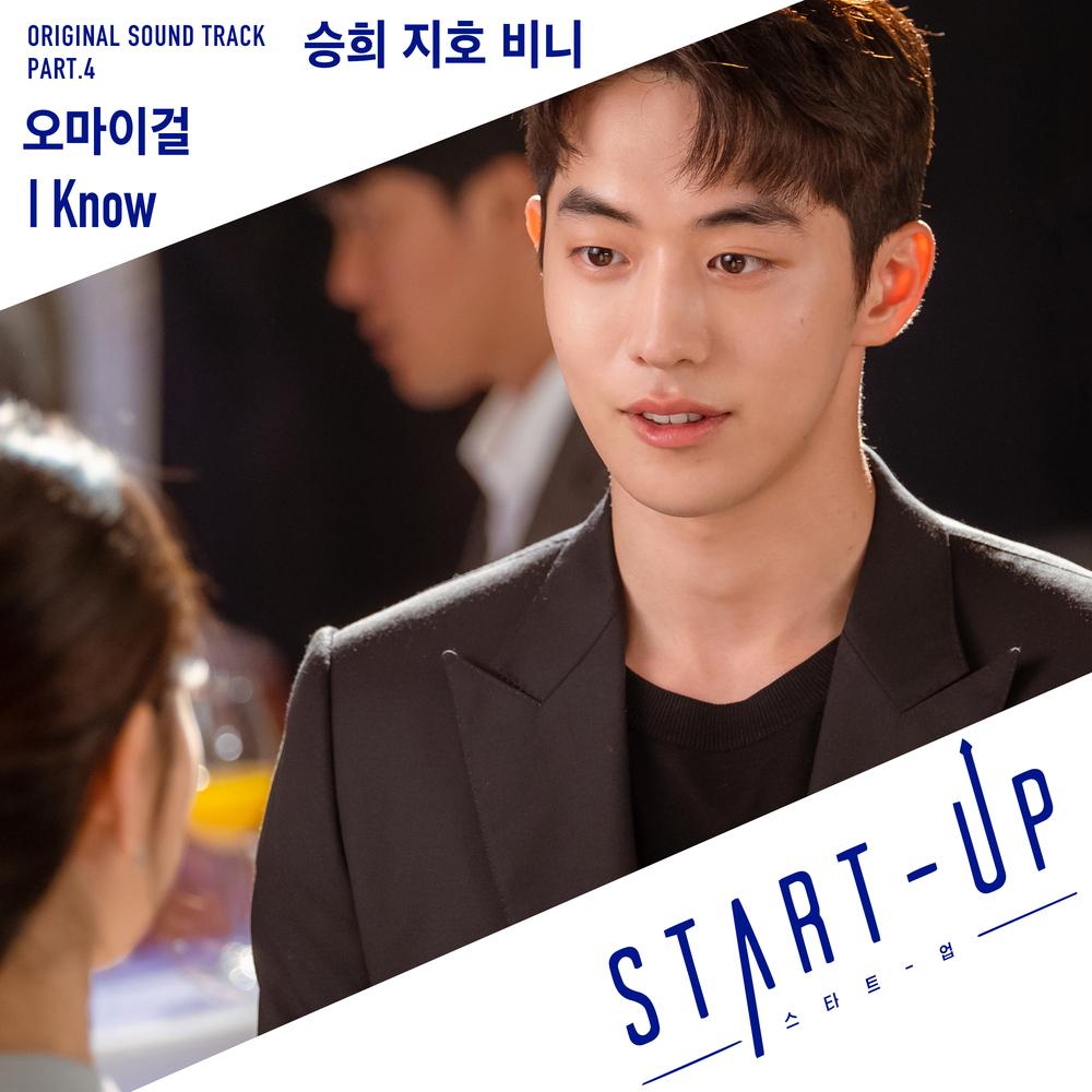 [影音] START-UP OST Part.4 - OH MY GIRL