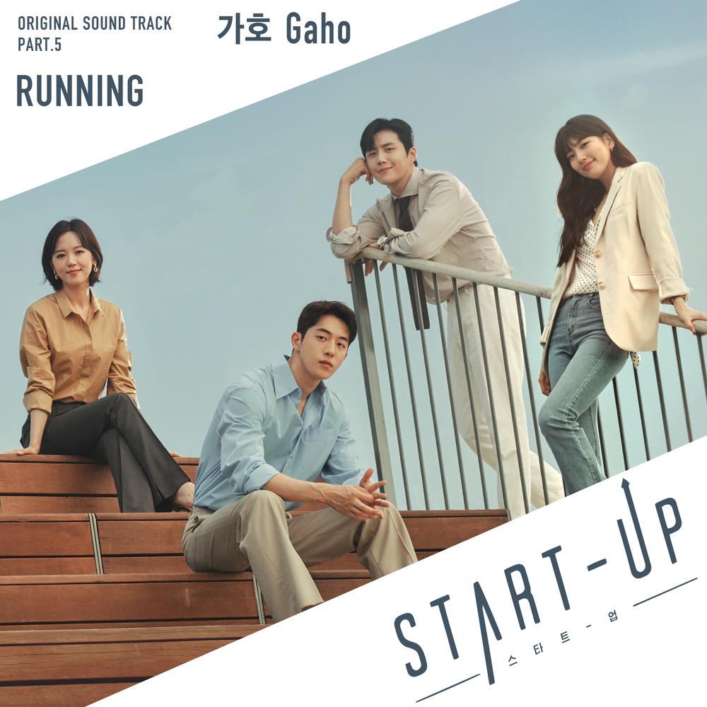 [影音] START-UP OST Part.5 - Gaho(PLT)