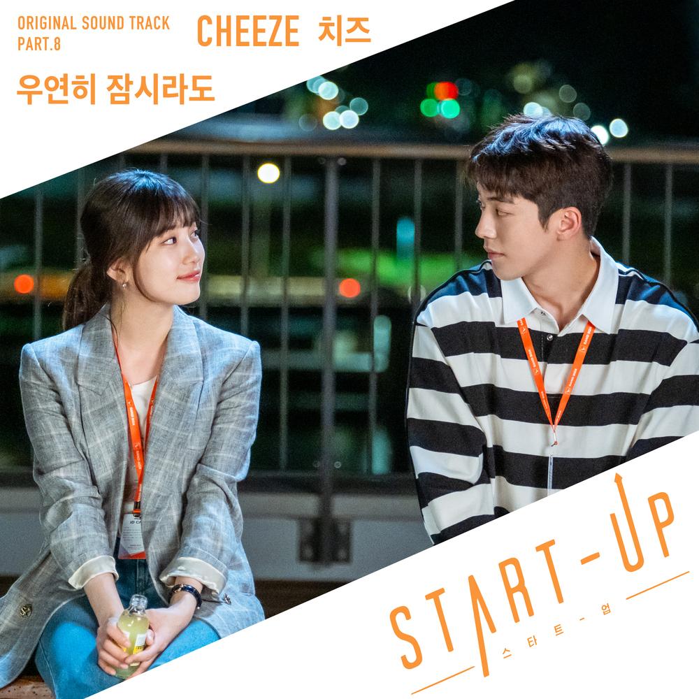 [影音] START-UP OST Part.8 - CHEEZE