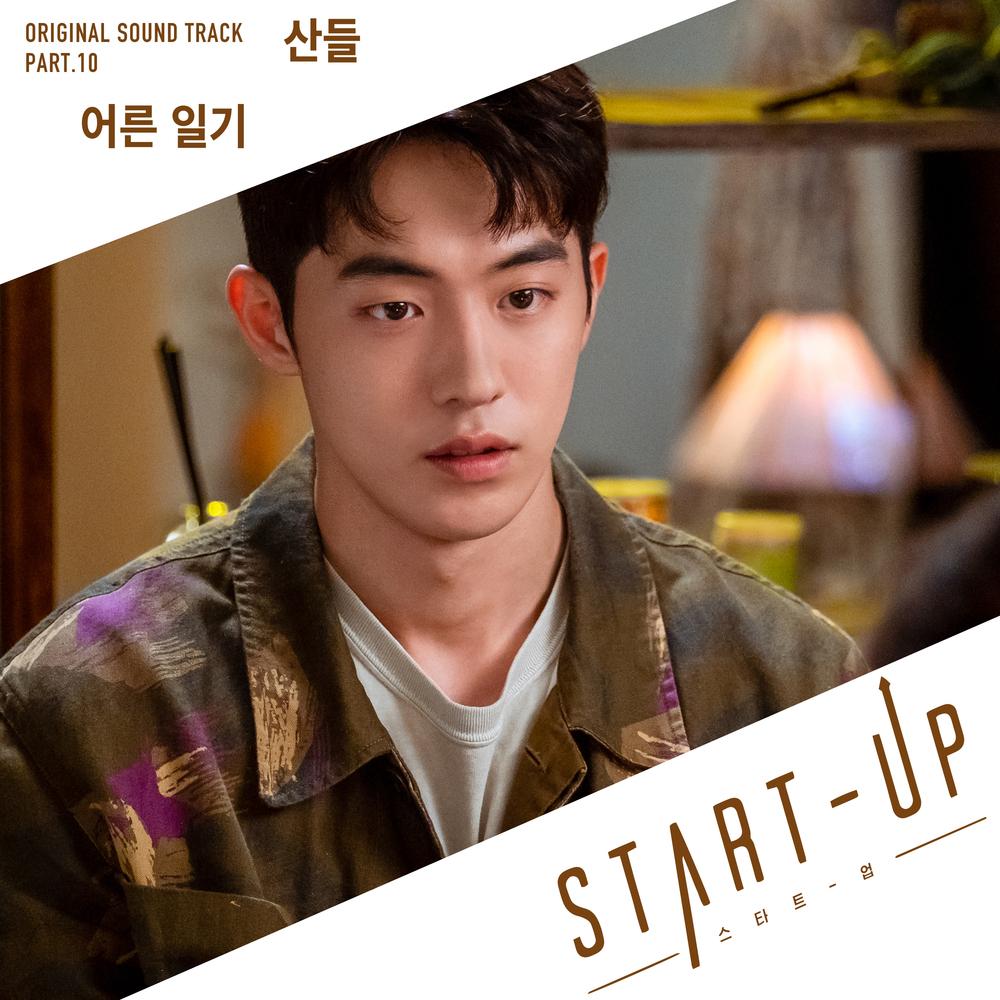 [影音] START-UP OST Part.10 - 燦多(B1A4)