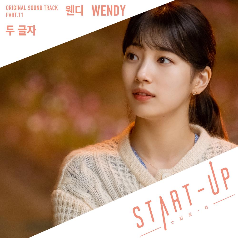 [影音] START-UP OST Part.11 - Wendy(Red Velvet)