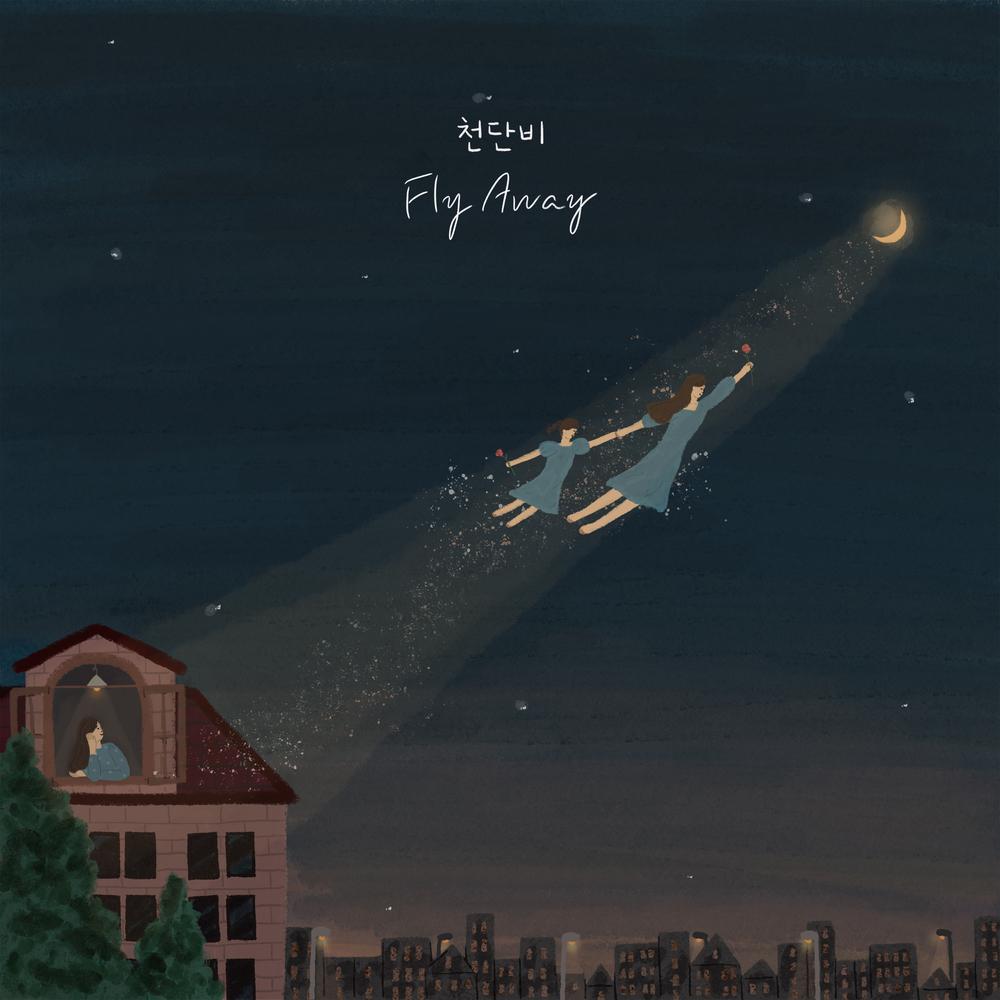 [情報] 千丹菲(Cheon Dan Bi) - Fly Away