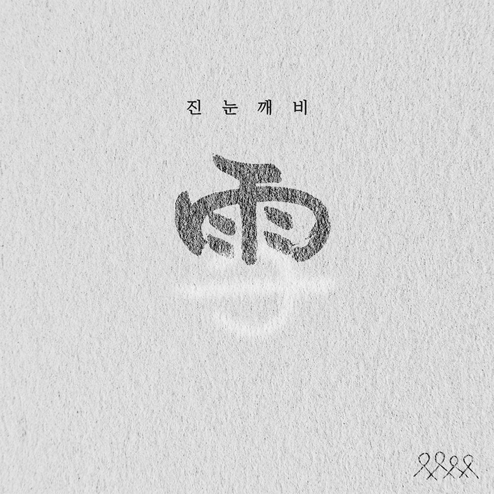 [情報] Nerd Connection - 雨雪交加 (Time Falling)