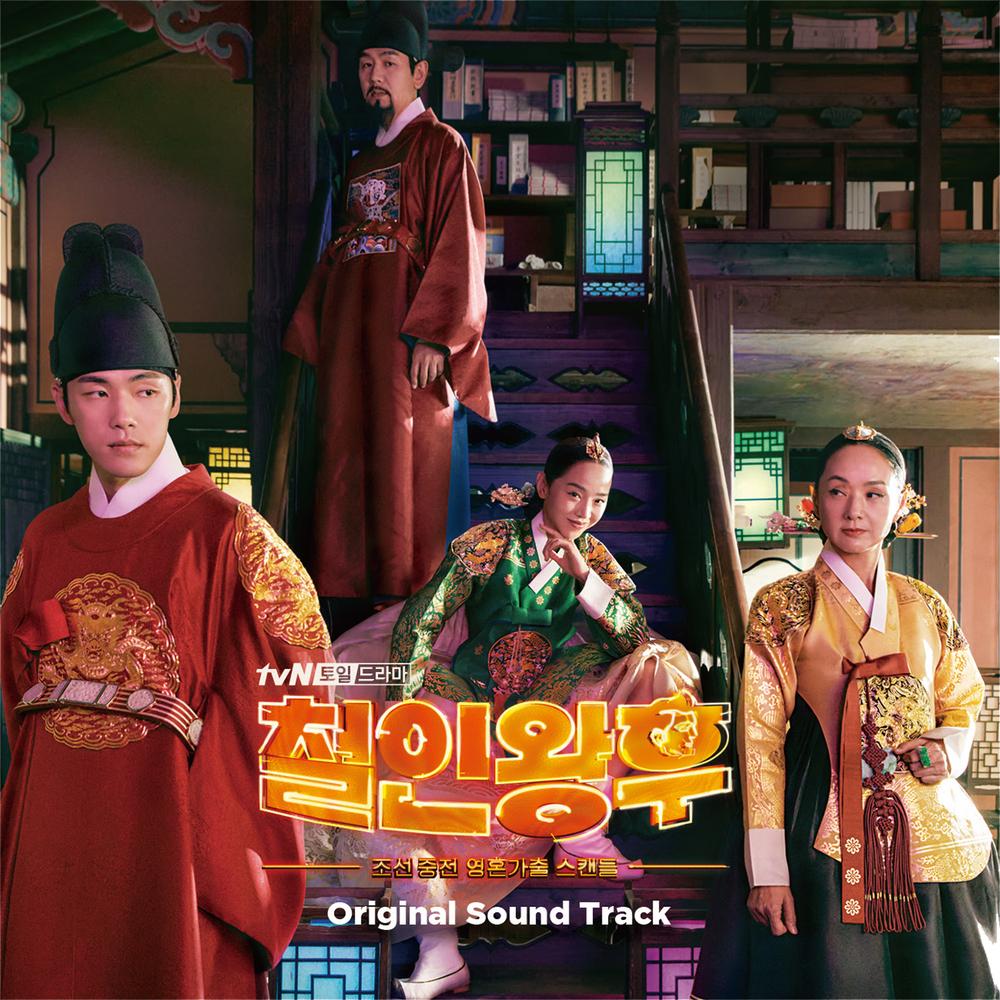 [情報] 哲仁王后 OST