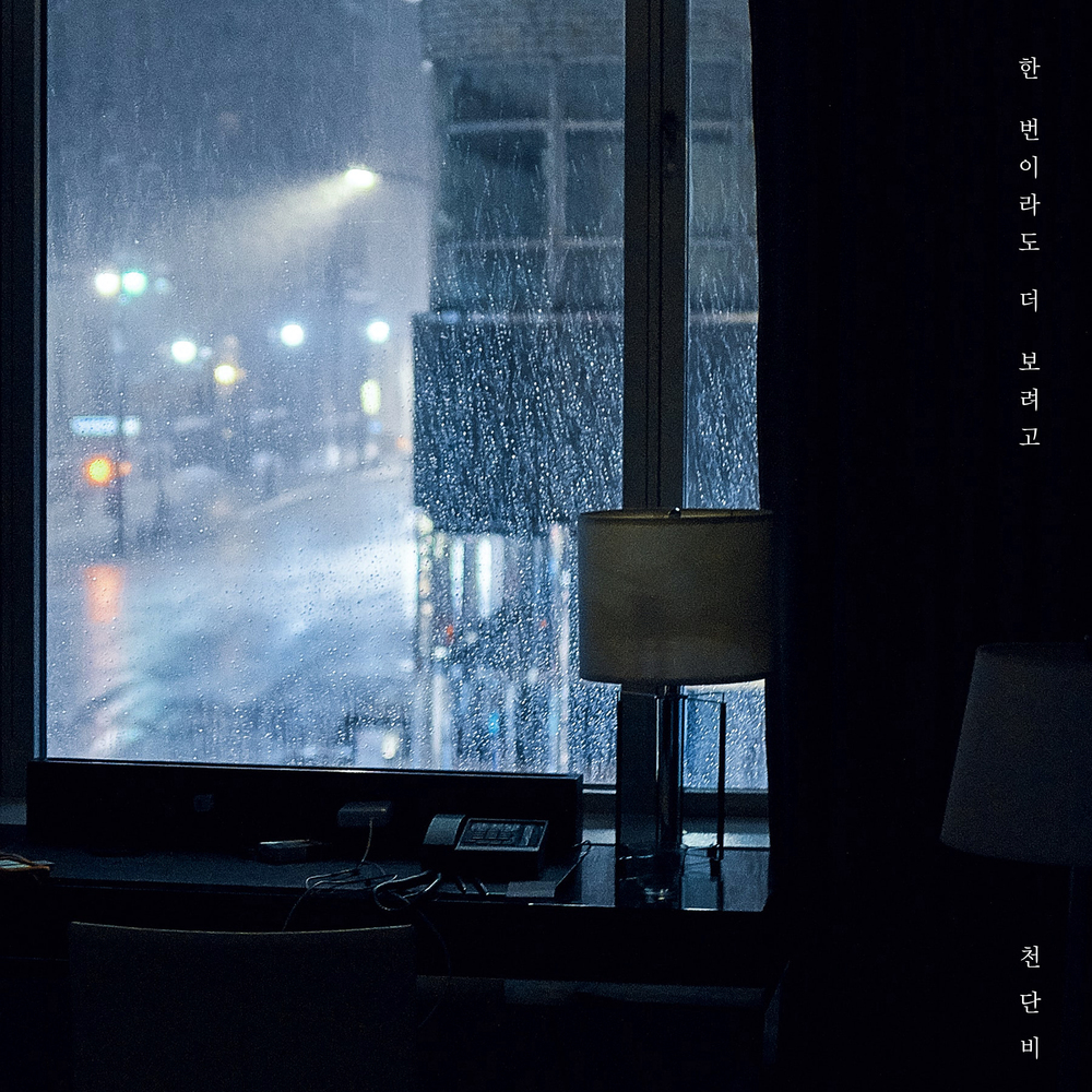 [情報] [最近聽什麼] Vol.002.千丹菲 - 哪怕再看一次