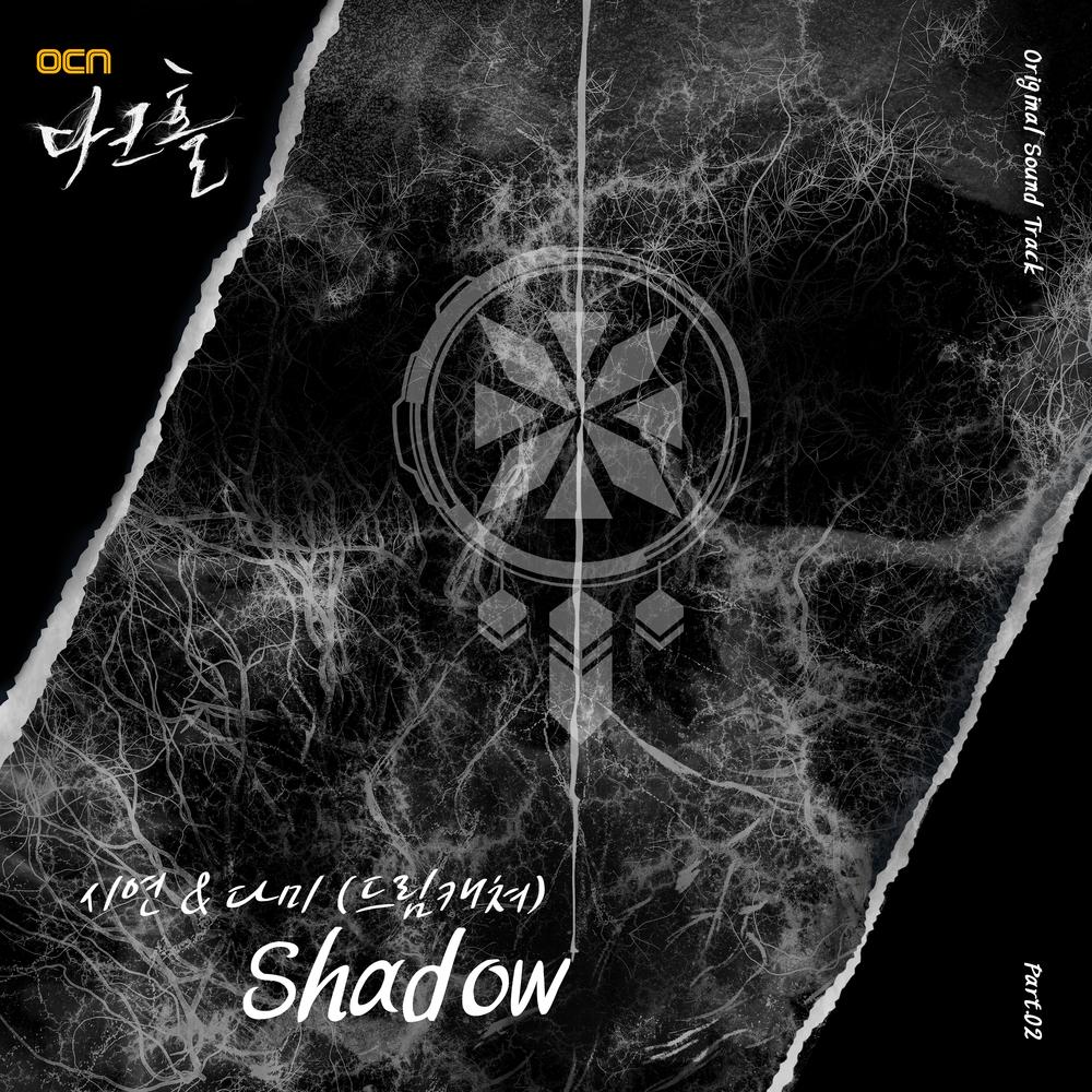 [情報] 黑洞 OST - Dreamcatcher (始娟, 多美)