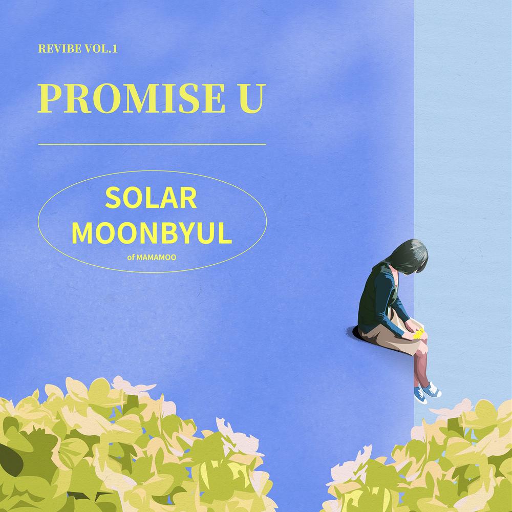[情報] 頌樂&玟星(MAMAMOO) - PROMISE U (REVIBE Vol.1)