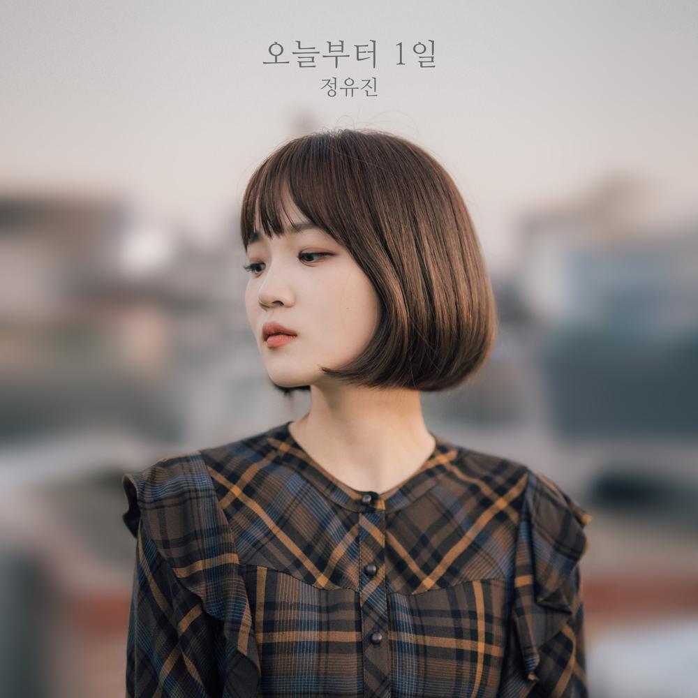 [影音] Jeong Yu Jin(前THE ARK) - 今天開始第1天