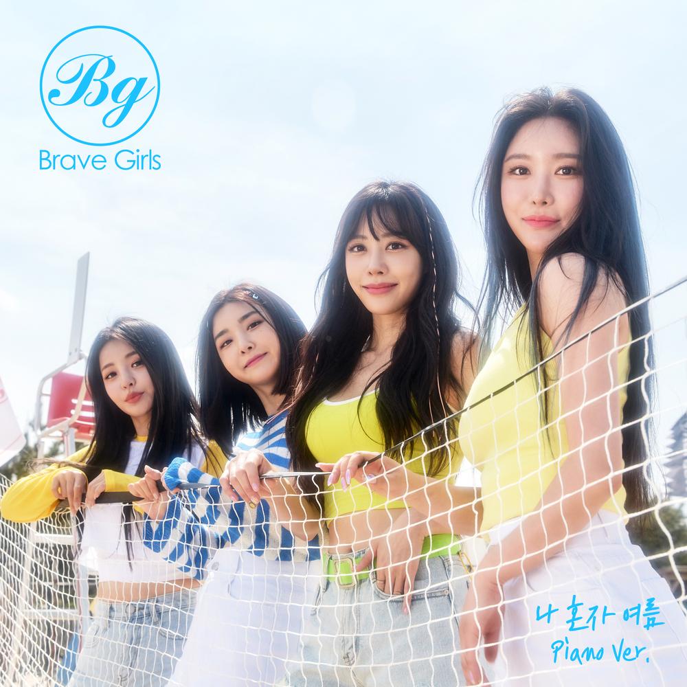 [情報] Brave Girls - 我獨自的夏天 (Piano Ver.)
