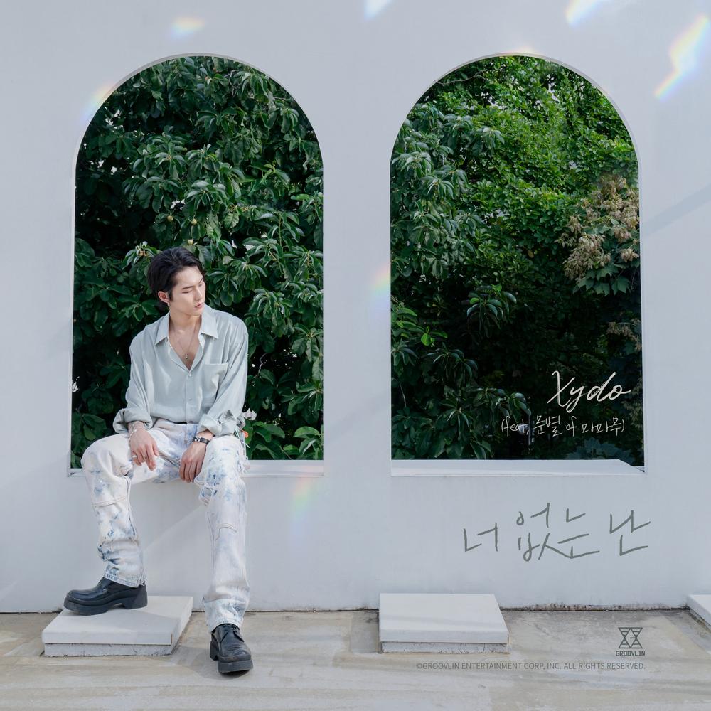 [情報] Xydo - Me without you (Feat. 玟星)