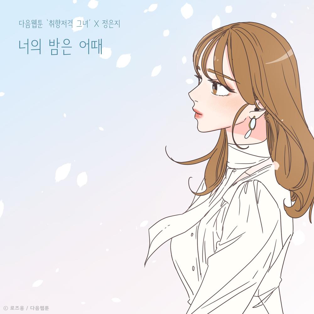 [影音] 取向狙擊的她 OST - 鄭恩地