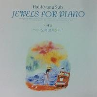 피아노의 보석상자 - Jewels For Piano