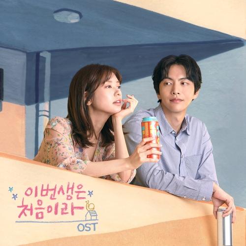 이번 생은 처음이라 (tvN 월화드라마) OST - 벅스