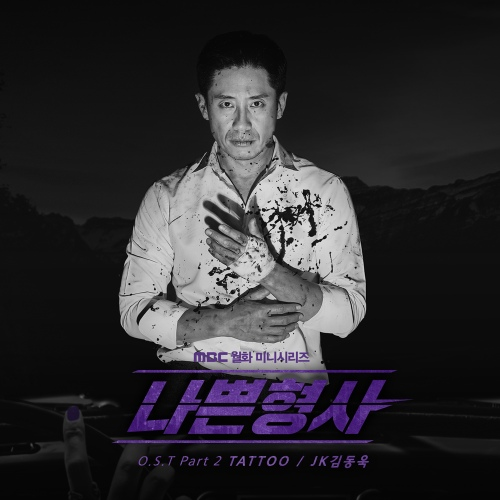 JK Kim Dong Wook - Tattoo (OST Less than Evil Part.2)
