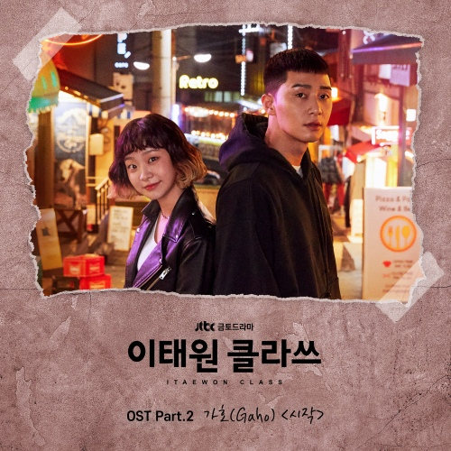 Gaho - 시작 (OST Itaewon Class Part.2) Cover