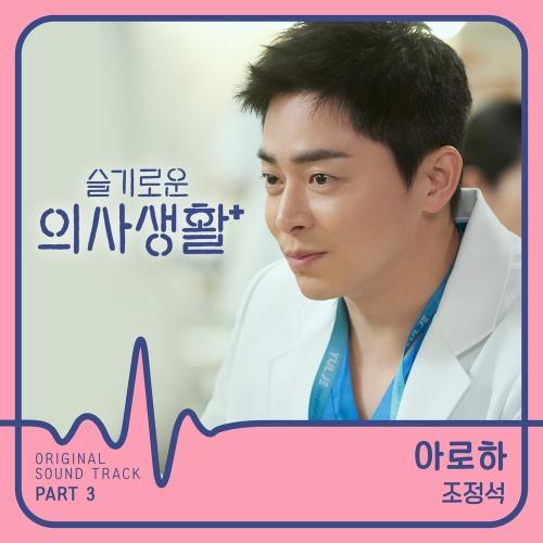 Jo Jung Suk - 아로하 (Aloha) (OST Hospital Playlist Part.3) Cover
