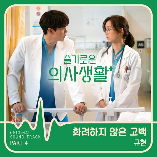 Kyuhyun - 화려하지 않은 고백  (Confession Is Not Flashy) (OST Hospital Playlist Part.4) Cover