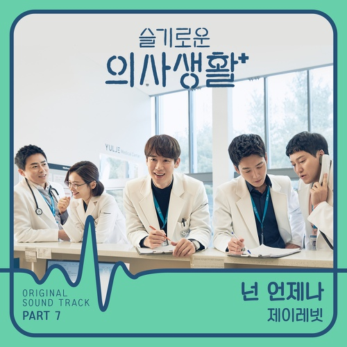 J Rabbit - 넌 언제나 (You Always) (OST Hospital Playlist Part.7) Cover
