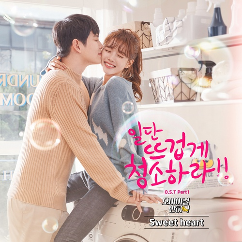 OH MY GIRL BANHANA - Sweet Heart (OST Clean With Passion For Now Part.1) Cover