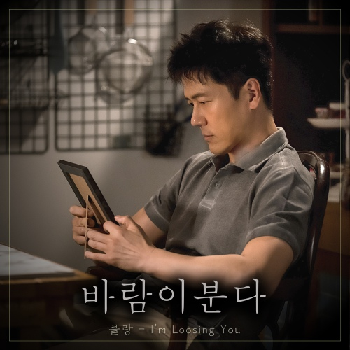 KLANG - I`m Loosing You (OST The Wind Blows Part.4)