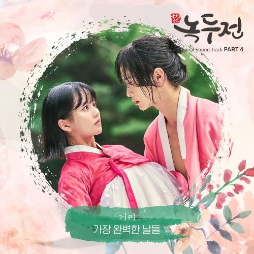 Gummy - 가장 완벽한 날들 (Most Perfect Days) (OST The Tale of Nokdu Part.4)
