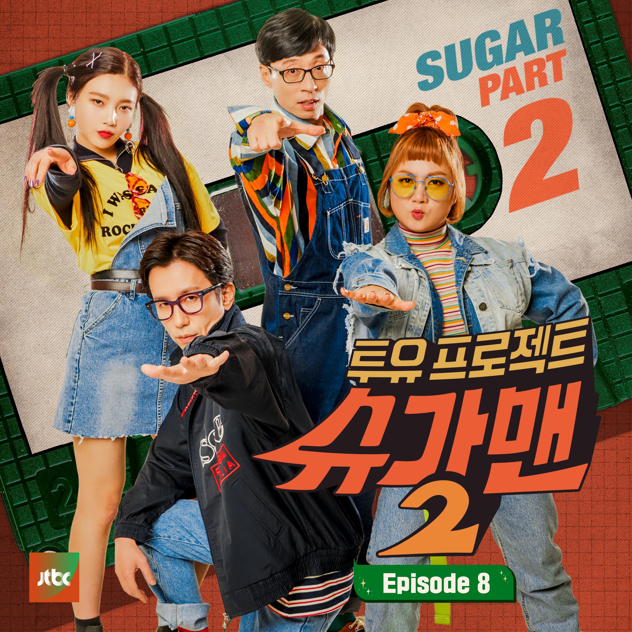 [影音] 2You Project - Sugar Man2 Part.8