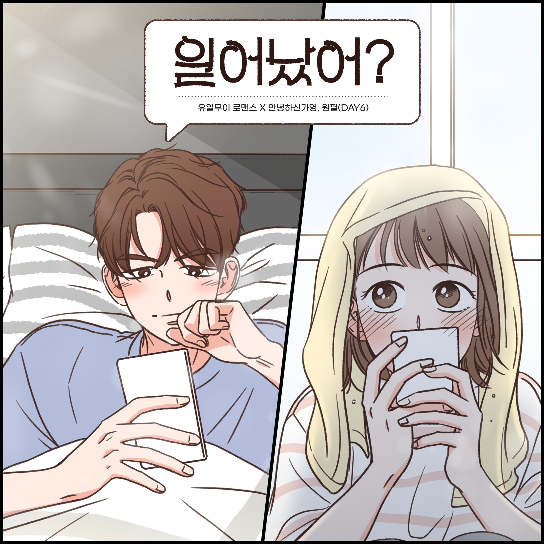 [影音] 元弼(DAY6), Hello Gayoung - 起床了嗎