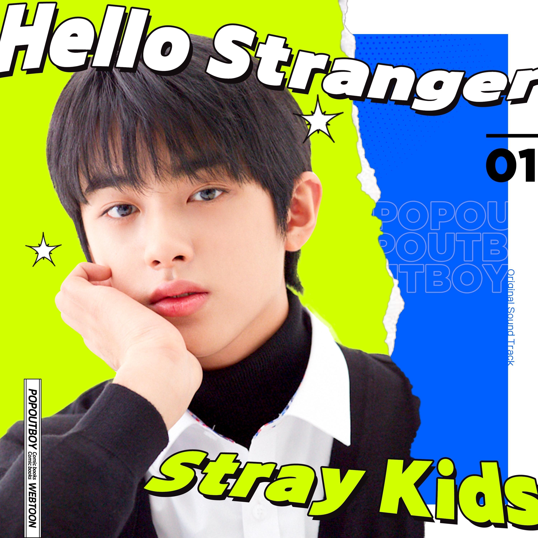 [情報] 漫撕男女 OST Part.1 - Stray Kids