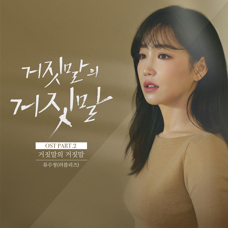 [影音] 謊言的謊言 OST Part.2 - 柳洙正