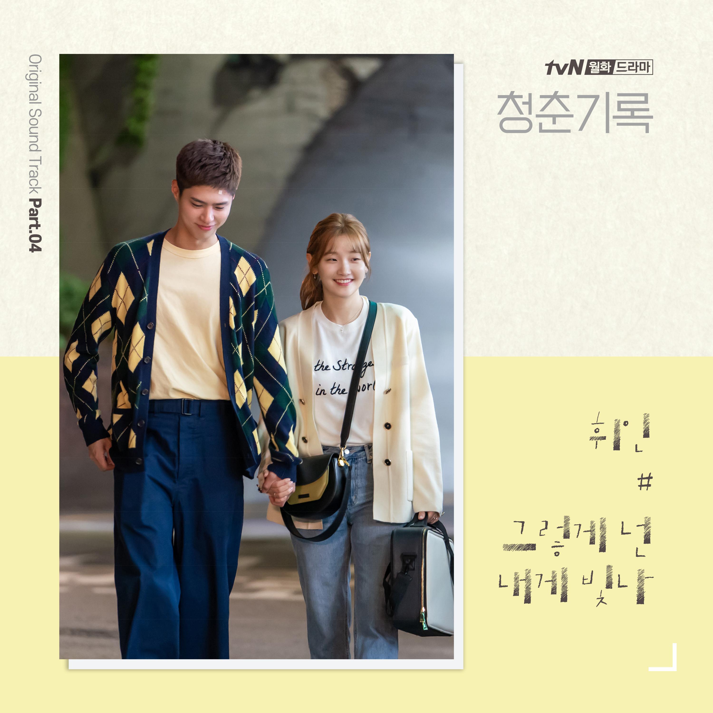 [影音] 青春紀錄 OST Part.4 - 輝人